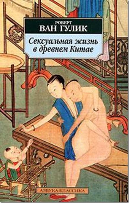 vostochnaya-eroticheskaya-hudozhestvennaya-literatura