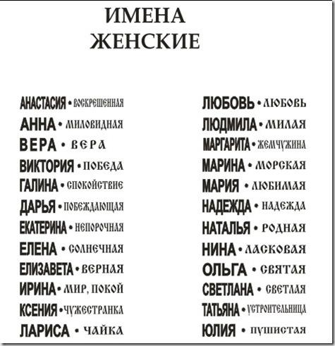 для имя ваше повод если это список света миньета имен