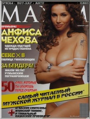 Анфиса чехова сексуальные фото