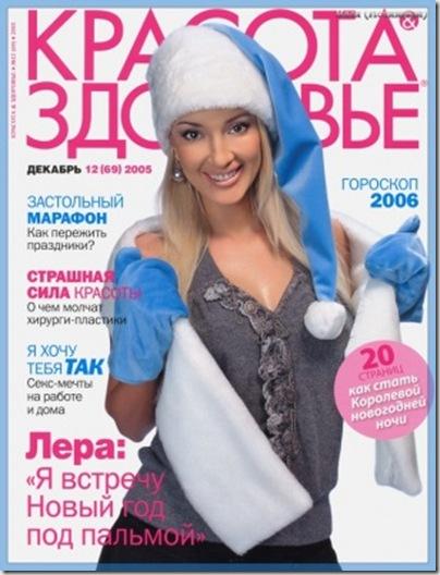 фото леры кудрявцевой в журнале плейбой девушки