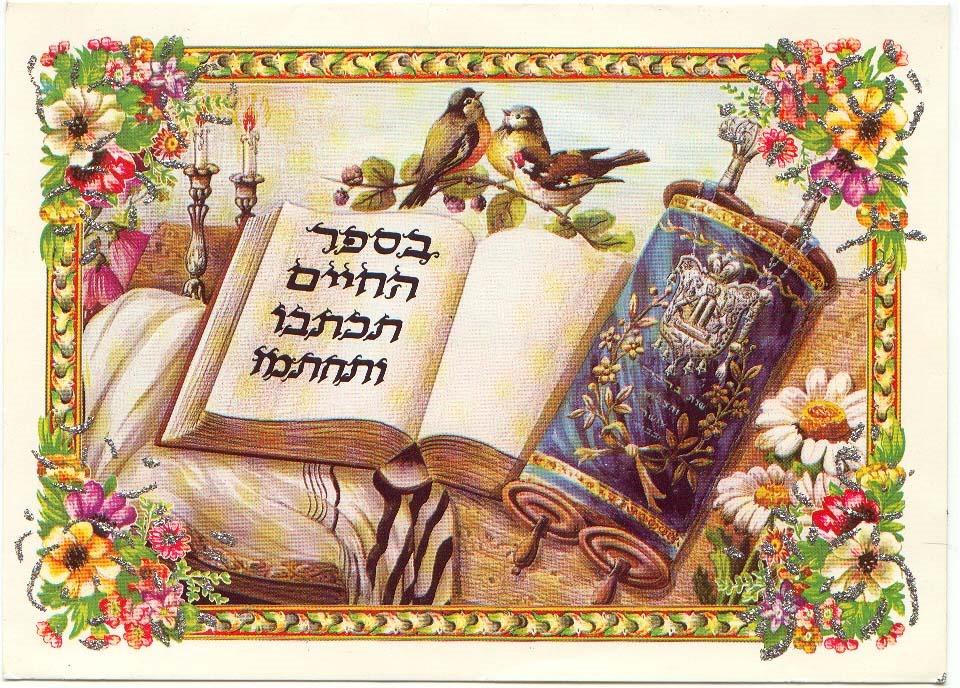 хорошие пожелания на иврите